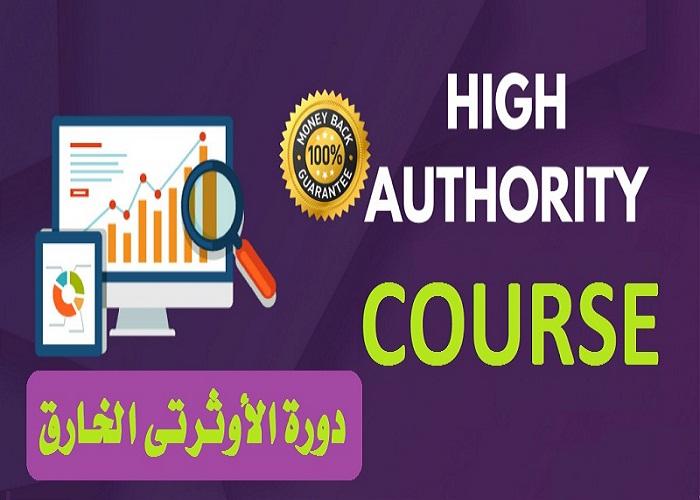 high-authority