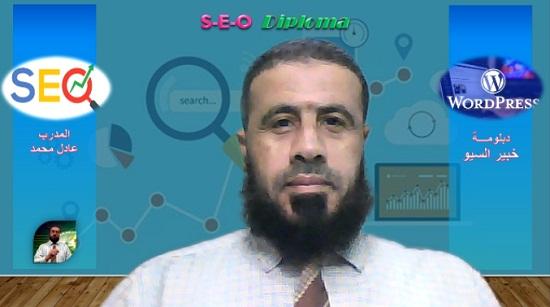 خبير سيو عادل محمد - كورس سيو بالعربي - المحاضرة الثانية