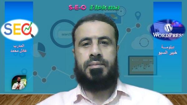 تحسين سرعة موقعك الالكتروني كورس سيو بالعربي محاضرة 9